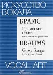 <b>Иоганнес Брамс Цыганские песни</b> Ноты для голоса