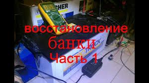 Восстановление аккумулятора не заряжается одна банка 10.5 ...