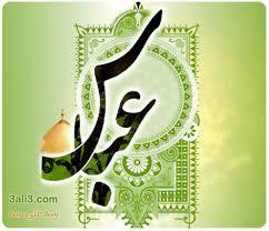 نتیجه تصویری برای اس ام اس ولادت امام ابوالفضل
