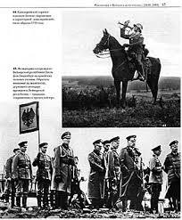 <b>Немецкая</b> военная <b>форма</b> 1919-2000. Рейхсвер. Вермахт. Армия ...