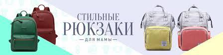 <b>Сумка рюкзак</b> для <b>мам</b> доставка по России | ВКонтакте