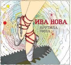 Музыка | Альбом «<b>КРУТИЛА</b> ПИЛА» /2014/ - <b>Ива Нова</b>