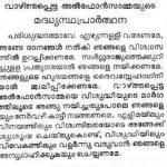 Alphonsa-Malayalam-Novena-150x150.jpg