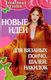"""Книга """"Новые идеи для <b>вязаных</b> пончо, шалей, накидок"""" — купить ..."""