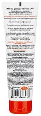 Купить <b>Молочко для тела EVO</b> laboratoires Пантенол для сухой ...