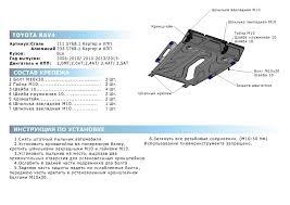 <b>Защита картера двигателя</b> - купить в Москве, фото, отзывы ...