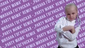 Милана Гогунская - Пати Мама РВЕМ НА БИТАХ RMX DJM ...