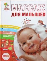 Книга Массаж для малышей из серии <b>Раннее развитие Росмэн</b> ...
