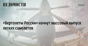 «<b>Вертолеты</b> России» начнут массовый выпуск легких <b>самолетов</b> ...