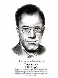 <b>Филиппов А</b>.Г. О статье проф. <b>А</b>. С. Александрова «Семь ...