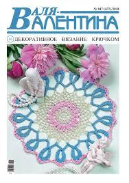<b>Валя</b>-<b>Валентина</b>. <b>Декоративное вязание</b> крючком. №17/2018 ...
