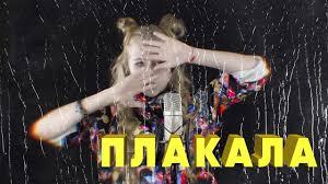 ПЛАКАЛА — KAZKA   Настя Кормишина кавер - YouTube