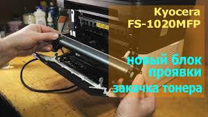 <b>Kyocera FS</b>-<b>1020MFP</b> — новый блок проявки, закачка тонера ...