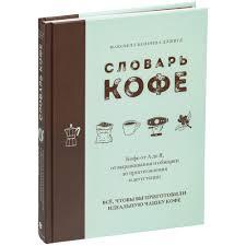 <b>Книга</b> «<b>Словарь кофе</b>» (артикул 10344) - Проект 111