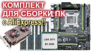 Готовый <b>комплект для сборки</b> ПК с AliExpress !! - YouTube