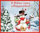 Стихи поздравления на новый год и рождество