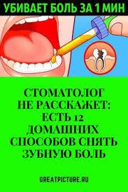 ЗУБЫ.: лучшие изображения (7) | Зубы, Здоровые зубы и Здоровье