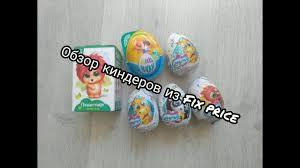 Распаковка и обзор шоколадных яиц из фикс прайс fix price ...