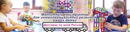 Магнитный <b>конструктор Магникон</b> - развитие детей | ВКонтакте