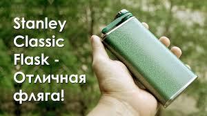 <b>Stanley Classic Flask</b> - Отличная <b>фляга</b>! - YouTube