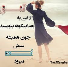 Image result for دل من