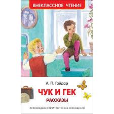 <b>Росмэн Внеклассное</b> чтение Гайдар А.П. Чук и Гек Рассказы ...