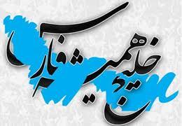 Image result for روز ملی خلیج فارس