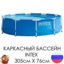 <b>КАРКАСНЫЙ БАССЕЙН INTEX</b> 305сmx76cm - купить недорого в ...