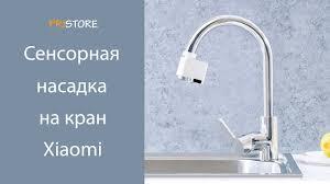 Сенсорная водосберегающая насадка на кран <b>Xiaomi Automatic</b> ...