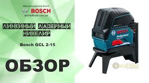 Лазерный уровень <b>нивелир Bosch GCL</b> 2-15