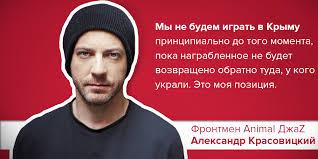 <b>Animal ДжаZ</b> - Мы не будем играть в Крыму: причина