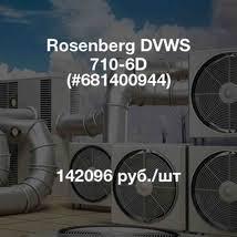 <b>ROSENBERG</b>: описание, продавцы, дилеры, каталог: товары и ...