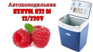 Автохолодильник <b>Ezetil</b> E32 M 12 230V. Обзор и рекомендации ...