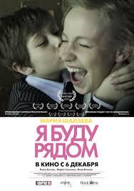 <b>Я</b> буду <b>рядом</b> (фильм, 2012) — Википедия