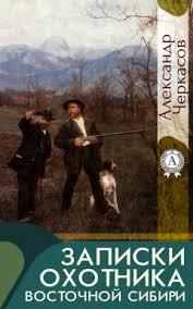 Записки охотника Восточной Сибири скачать книгу Александра ...
