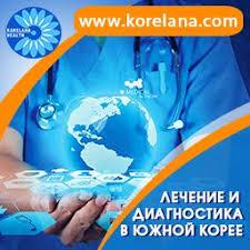 Hallym University <b>Sacred Heart</b> Hospital. Korelana - диагностика и ...
