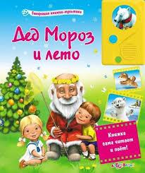 """Говорящая книга """"Дед Мороз и лето"""" изд. <b>Азбукварик</b> - купить в ..."""