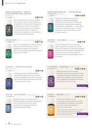 Young Living Europe Product Guide | RU by Young Living Essential ...