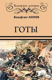 <b>Готы</b> скачать книгу Вольфганга <b>Акунова</b> : скачать бесплатно fb2 ...