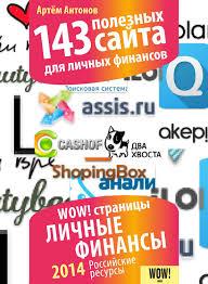 <b>Артём Антонов</b>, 143 <b>полезных</b> сайта для личных финансов ...