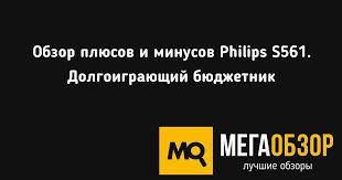 Обзор плюсов и минусов <b>Philips S561</b>. Долгоиграющий бюджетник