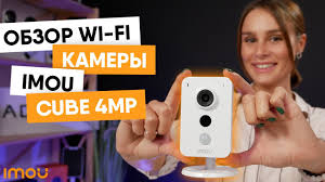 Кубическая Wi-Fi <b>IP Камера IMOU Cube</b> 4MP | Вай Фай камера ...