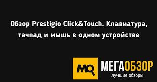 Обзор <b>Prestigio</b> Click&Touch. <b>Клавиатура</b>, тачпад и мышь в одном ...
