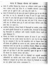 essay of essay on ldquo of st century rdquo in hindi essaytopic essay about essay on essay on s plan for development and administration in hindi