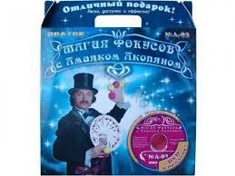Знаток <b>Магия</b> фокусов с Амаяком Акопяном набор AN-003 ...