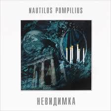 <b>Nautilus Pompilius</b>. <b>Невидимка</b> (LP)