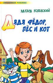 Эдуард Успенский, <b>Дядя Федор</b>, пес и <b>кот</b> (Авторский сборник ...