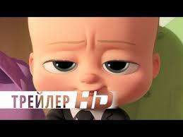 Босс-молокосос   Официальный трейлер   HD - YouTube