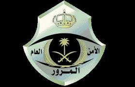 ما رأيكم اخواني في شعار الشرطة السعودية Images?q=tbn:ANd9GcRgbt4J87SXg6sstiz6JbRX6u_NHvy45K2xlTUuF7z3m1kcn1fn6g