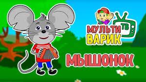 МультиВарик - <b>Мышонок</b> (16 серия) | Детские Песенки | 0+ ...